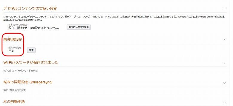 国/地域の設定が日本に設定