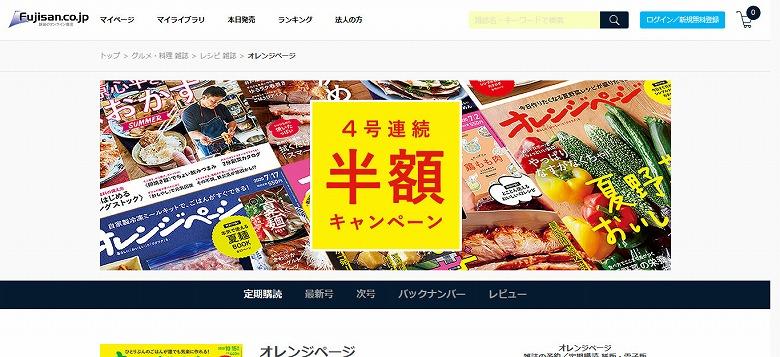 オレンジページ[4冊連続50%OFFキャンペーン]雑誌・定期購読ならFujisan