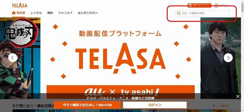 TELASA (テラサ)