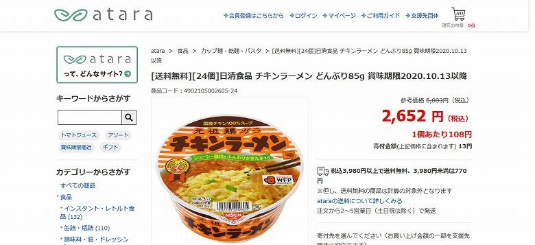 [24個]日清食品 チキンラーメン どんぶり85g