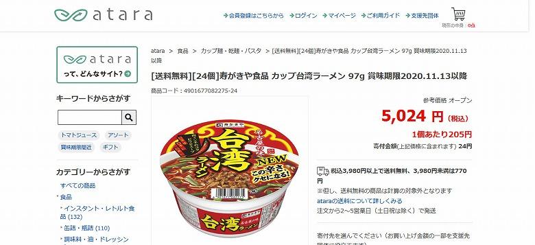 [24個]寿がきや食品 カップ台湾ラーメン 97g