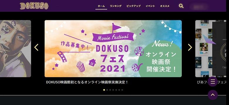 DOKUSO映画館のページに移動すると同時にログイン