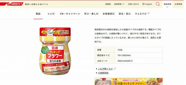 日清の小麦粉のプラスチック容器がふり出しやすりきりできてメチャ便利!片栗粉も入れる予定