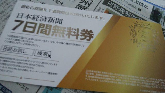 読売新聞・朝日新聞・日経新聞・産経新聞の7日間無料試読(お試し)まとめ