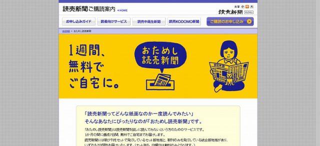 おためし読売新聞