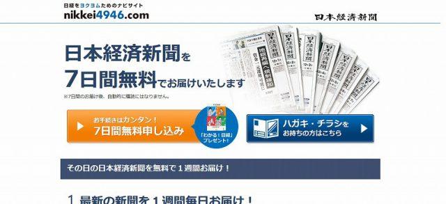 日本経済新聞 (日経お試し)