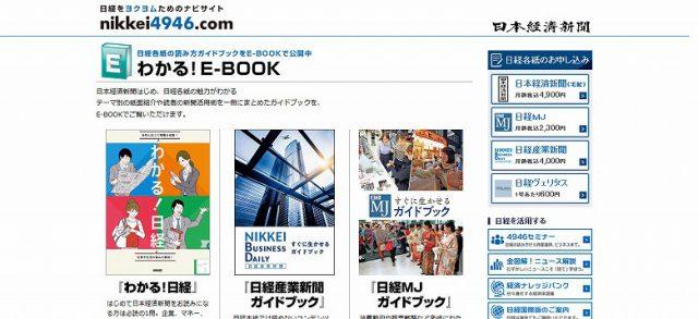 わかる!E-BOOK|nikkei4946.com