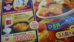【丸美屋】究極の麻婆米 × 金色のフライパンプレゼント